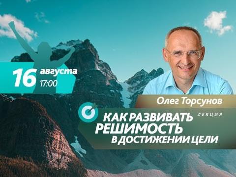 Лекция Олега Торсунова «Как развивать решимость в достижении цели»