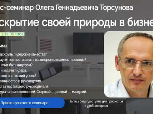 Бизнес-семинар Олега Торсунова «Раскрытие своей природы в бизнесе»