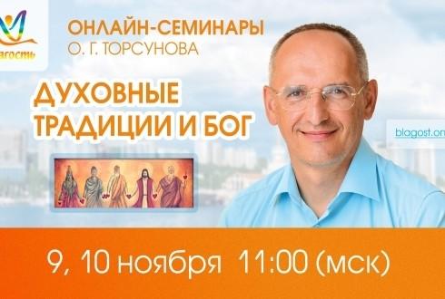Онлайн-семинар Олега Торсунова «Духовные традиции и Бог»