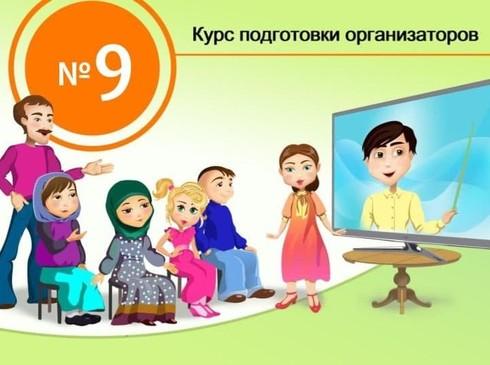 Курс подготовки организаторов клубов «Благость» (КПО-9)