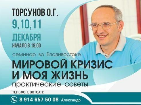 Семинар Олега Торсунова «Мировой кризис и моя жизнь практические советы»