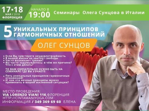 Семинар Олега Сунцова «5 уникальных принципов гармоничных отношений»