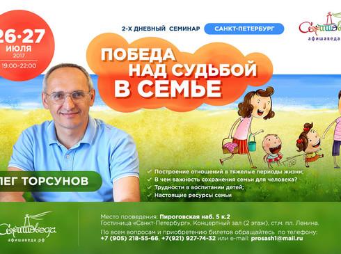 Семинар Олега Торсунова «Победа над судьбой в семье»