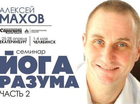Семинар Алексея Махова «Йога разума»