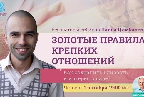 Бесплатный вебинар Павла Цимбаленко «Золотые правила крепких отношений. Как сохранить близость и интерес в паре?»