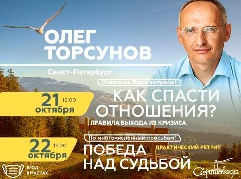 Ретрит победы над судьбой с Олегом Торсуновым