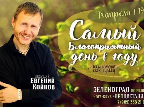 Семинар Евгения Койнова «Самый благоприятный день в году!»