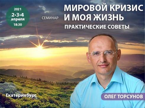 Семинар Олега Торсунова «Мировой кризис и моя жизнь. Практические советы»