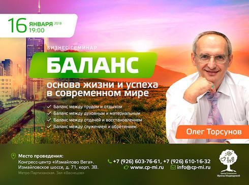 Бизнес-семинар Олега Торсунова «Баланс — основа жизни и успеха в современном мире»