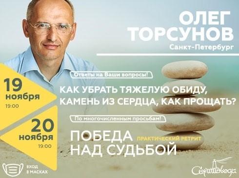 Семинар Олега Торсунова «Как убрать тяжелую обиду, камень из сердца, как прощать» и практический ретрит «Победа над судьбой»