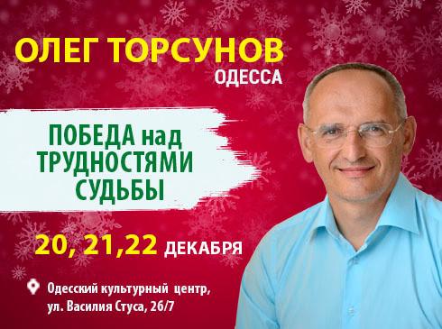 Семинар Олега Торсунова «Победа над трудностями судьбы»
