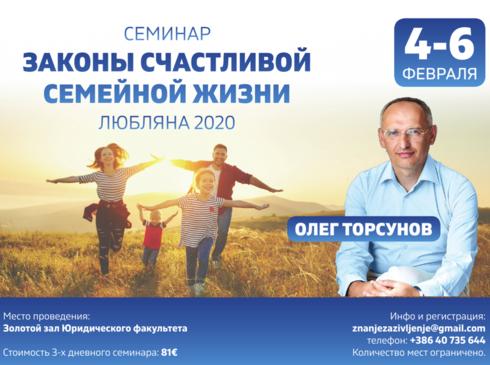 Семинар Олега Торсунова «Законы счастливой семейной жизни»