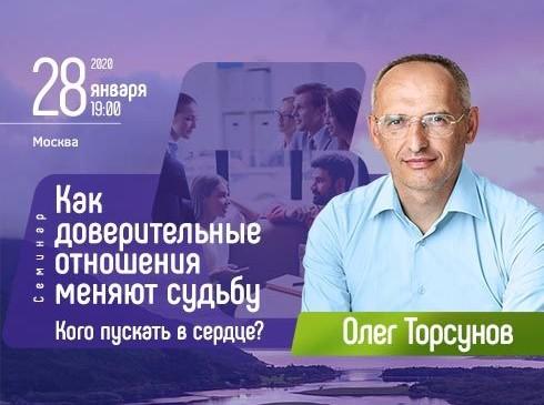 Лекция Олега Торсунова «Как доверительные отношения меняют судьбу. Кого пускать в сердце?»