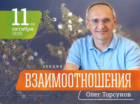 Лекция Олега Торсунова «Взаимоотношения»