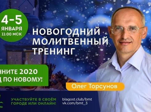 Новогодний молитвенный тренинг с Олегом Торсуновым