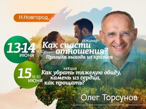 Лекция Олега Торсунова «Как убрать тяжелую обиду, камень из сердца, как прощать?»