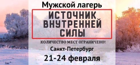 Мужской лагерь «Источник внутренней силы» с Евгением Койновым и Александром Тимашевым