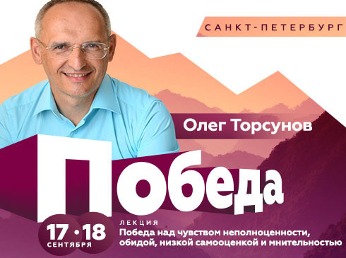 Лекция Олега Торсунова «Победа над чувством неполноценности, обидой, низкой самооценкой и мнительностью»