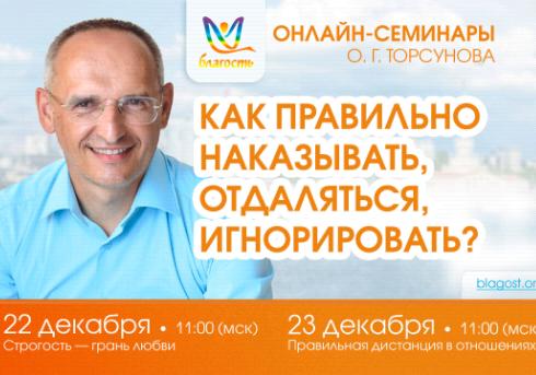Онлайн-семинар Олега Торсунова «Как правильно наказывать, отдаляться, игнорировать?»