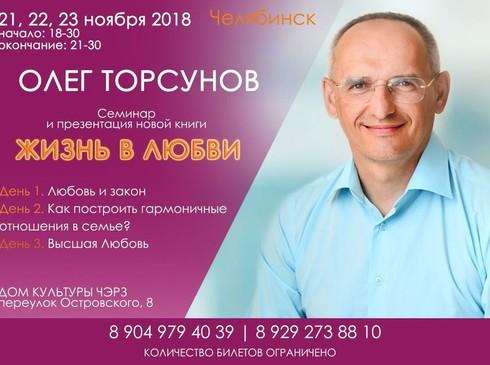 Семинар и презентация книги Олега Торсунова «Жизнь в любви»