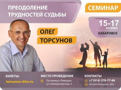 Семинар Олега Торсунова «Преодоление трудностей судьбы»