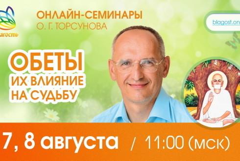 Онлайн-семинар Олега Торсунова «Обеты. Их влияние на судьбу»