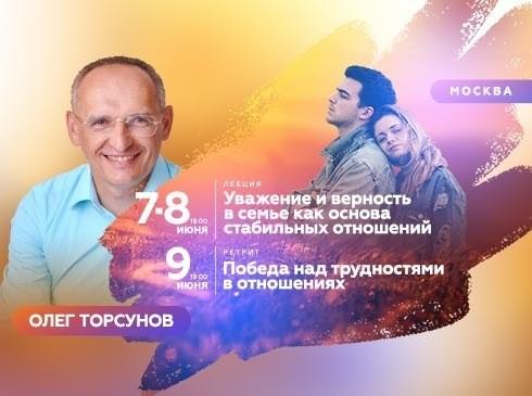 Ретрит с Олегом Торсуновым «Победа над трудностями в отношениях»