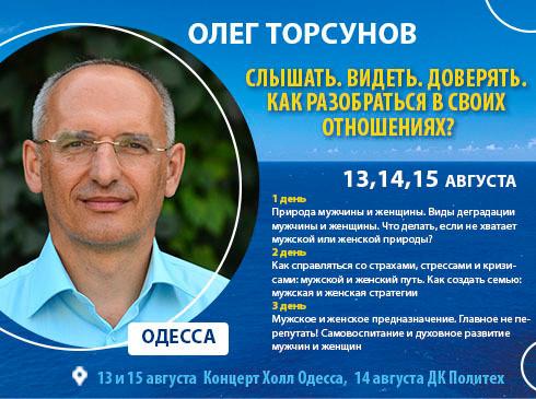 Семинар Олега Торсунова «Слышать. Видеть. Доверять. Как разобраться в своих отношениях?»