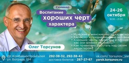 Семинар Олега Торсунова «Воспитание хороших черт характера»