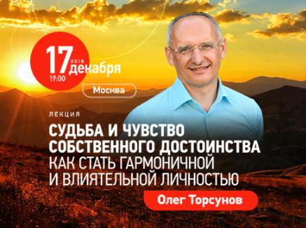Лекция Олега Торсунова «Судьба и чувство собственного достоинства. Как стать гармоничной и влиятельной личностью»