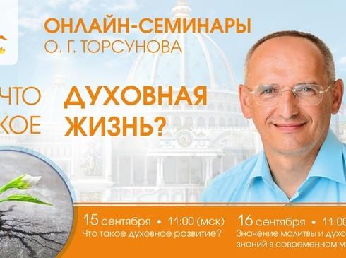 Онлайн-семинар Олега Торсунова «Что такое духовная жизнь?»