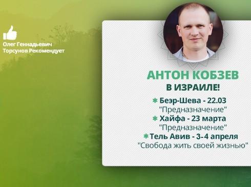 Тренинг Антона Кобзева «Свобода жить своей жизнью»