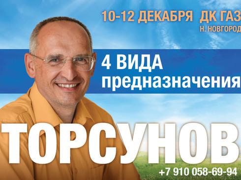 Семинар Олега Торсунова «4 вида предназначения»