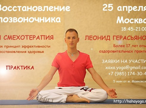 Тренинг Леонида Герасьянова «Смехотерапия и восстановление позвоночника»