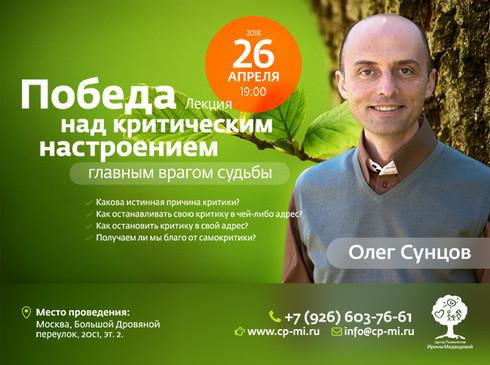Лекция Олега Сунцова «Победа над критическим настроением — главным врагом судьбы»
