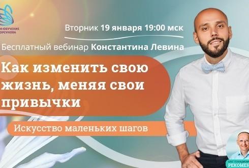Бесплатный вебинар Константина Левина «Как изменить свою жизнь, меняя свои привычки. Искусство маленьких шагов»