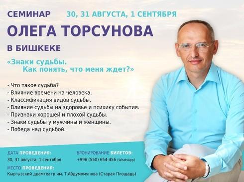 Семинар Олега Торсунова «Знаки судьбы. Как понять, что меня ждет?»