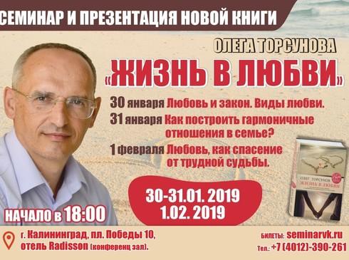 Семинар и презентация новой книги Олега Торсунова «Жизнь в любви. Как научиться жить рядом с любимым человеком долго и счастливо?»