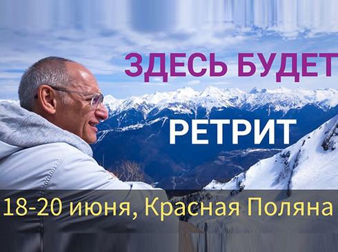 Летний молитвенный ретрит с Олегом Торсуновым