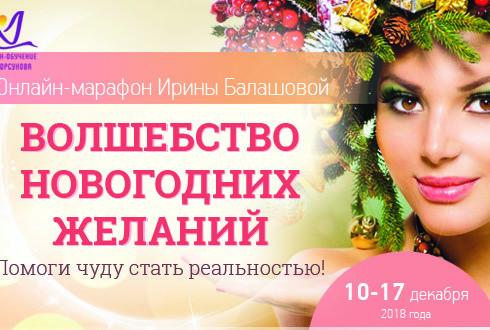 Онлайн-марафон Ирины Балашовой «Волшебство новогодних желаний»