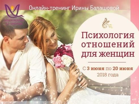 Онлайн-тренинг Ирины Балашовой «Психология отношений для женщин»