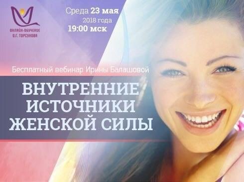 Бесплатный вебинар Ирины Балашовой «Источники женской силы»