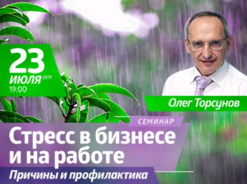 Семинар Олега Торсунова «Стресс в бизнесе и на работе: причины и профилактика»