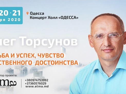 Семинар Олега Торсунова «Судьба и успех, чувство собственного достоинства»