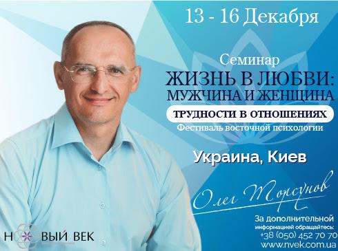 Семинар Олега Торсунова «Жизнь в любви: мужчина и женщина. Трудности в отношениях»