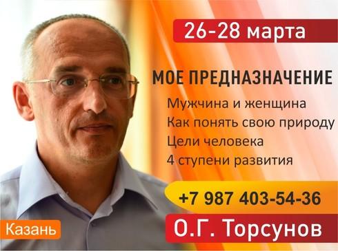 Семинар Олега Торсунова «Мое предназначение»