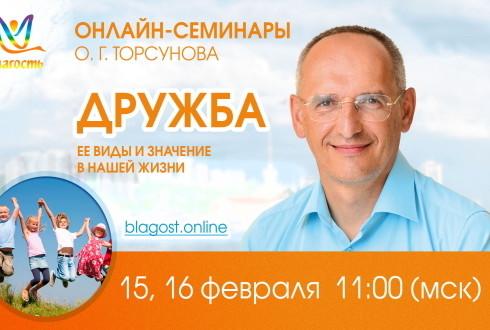 Онлайн-семинар Олега Торсунова «Дружба. Ее виды и значение в нашей жизни»