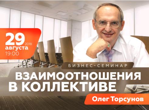 Бизнес-семинар Олега Торсунова «Взаимоотношения в коллективе»