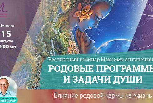 Бесплатный вебинар Максима Антипенкова «Родовые программы и кармические задачи души»
