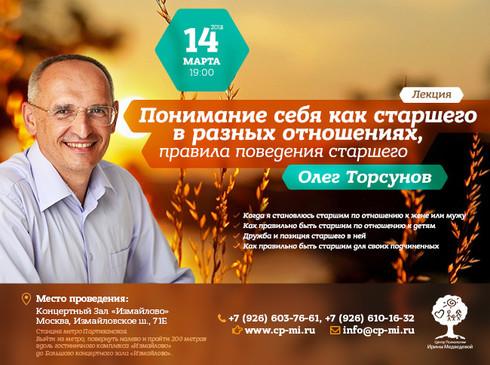 Лекция Олега Торсунова «Понимание себя как старшего в разных отношениях, правила поведения старшего»